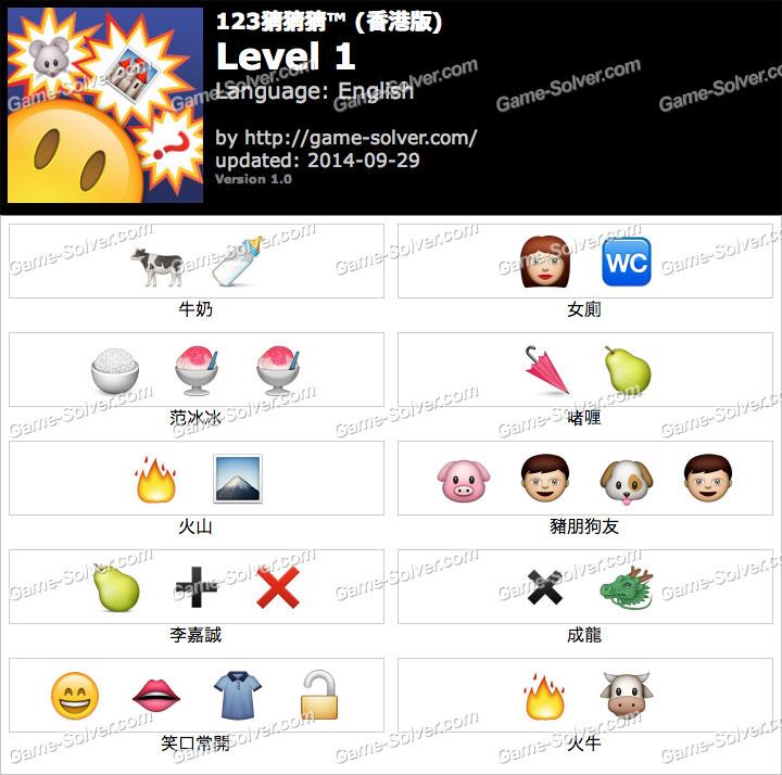 123猜猜猜香港版答案 游戏解谜