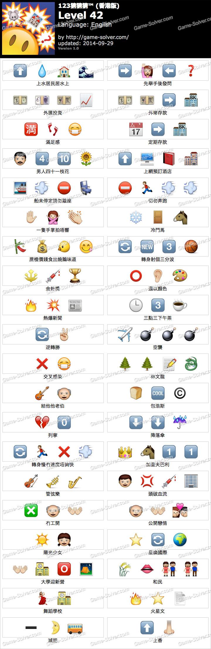 123 猜 猜 猜 香港 版 答案 level 5