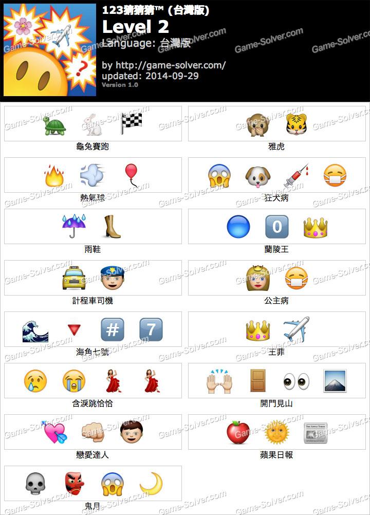 123猜猜猜台灣版答案等級2