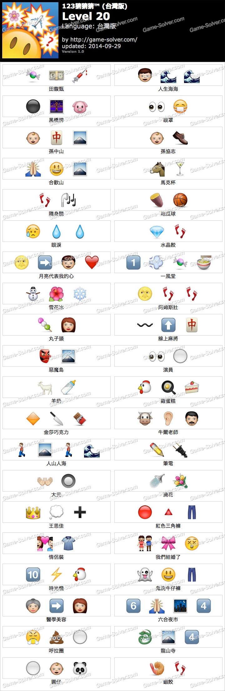 123猜猜猜台灣版答案等級20