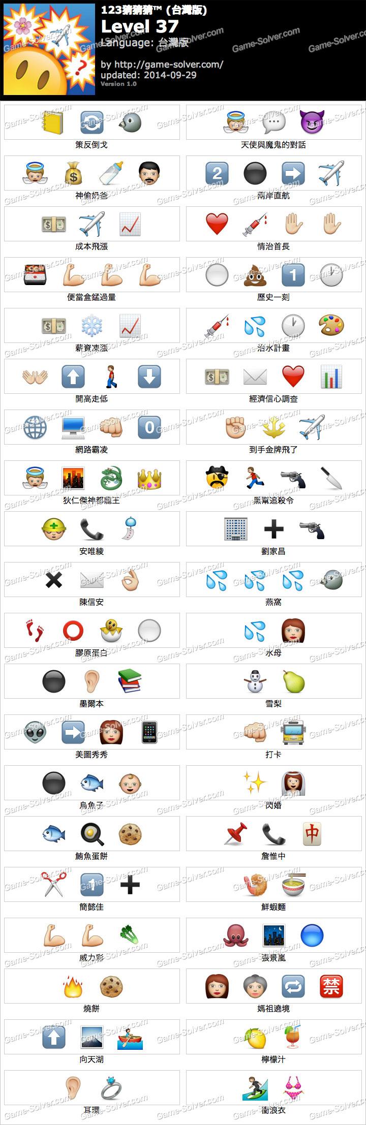123猜猜猜台灣版答案等級37